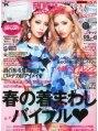 オアシス 表参道店(OASIS)雑誌掲載nuts5月号