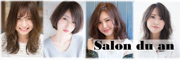 サロンデュアン 津田沼(Salon du an)のサロンヘッダー