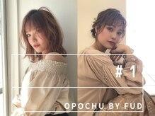 オポチュ(Opochu by FUD)