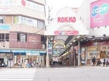 ファミリーズ 六甲店(FAMILY'S)の雰囲気(商店街を抜けたコープさん横のビルの2F、エレベータもあります!)