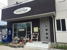 クラージュ Courage