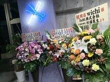 ウィチ(wichi)の雰囲気(お陰様で Open1周年♪♪【橋本/橋本駅】)