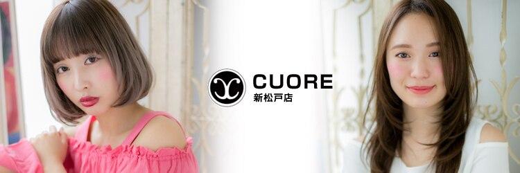 クオーレ 新松戸店(CUORE)のサロンヘッダー