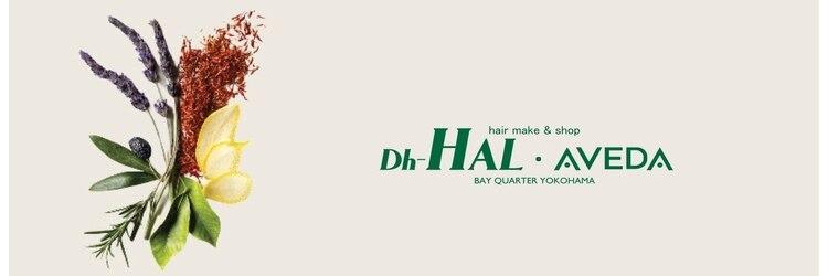 ディー エイチ ハル アヴェダ 横浜ベイクォーター店(Dh HAL AVEDA)のサロンヘッダー