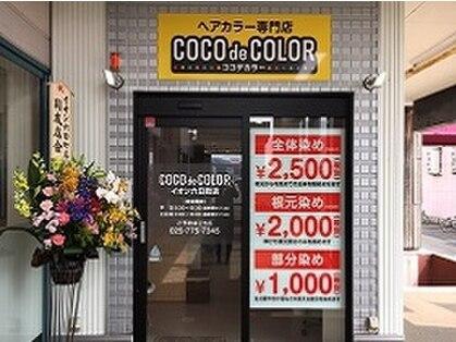 ココデカラー イオン六日町店(COCO de COLOR)