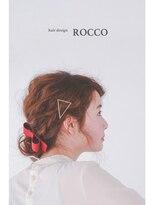 ヘアデザイン ロッコ(hair design ROCCO)ぬけ感☆ゆるカジュアレンジ♪