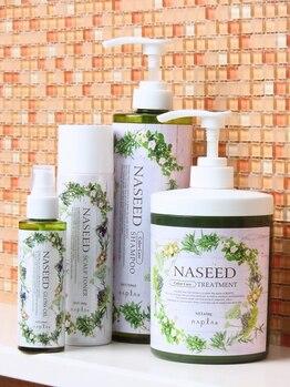 美容室 ボヌールの写真/ナチュラル志向に人気の『ナプラ ナシードトリートメント』で中からダメージを抑えツヤ感のある髪へ