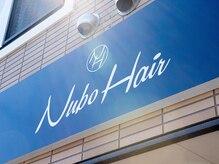 ヌーボヘアー(Nubo Hair)の雰囲気(シャトレーゼさん横のテナント。青い看板が目印です。)