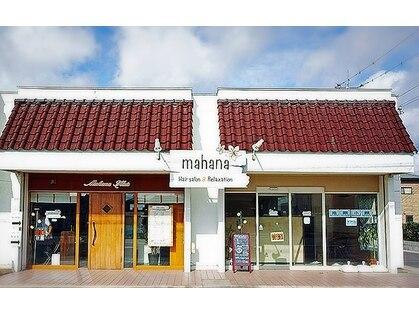 ヘアサロンアンドリラクゼーション マハナ(Hair salon&Relaxation mahana)の写真