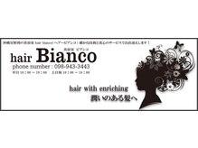 ヘアー ビアンコ(hair Bianco)の雰囲気(facebookもやってます!)