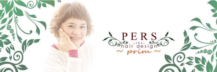 パースプリム(PERS prim)のサロンヘッダー
