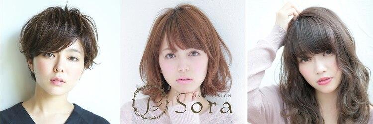 ヘアー デザイン ソラ(hair design SORA)のサロンヘッダー