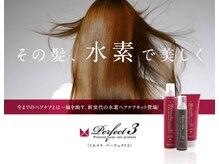 NEW【ミネコラ髪質改善水素トリートメント】 正規取扱サロン!
