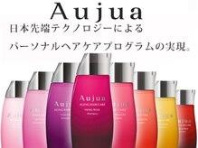 薬剤をこだわり抜いたAeolus♪選び抜かれた最高品質トリートメントで保湿・柔らかさ・ツヤのあるヘアへ。