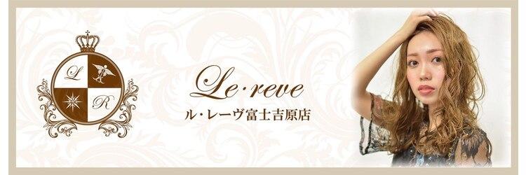 ルレーヴ 富士吉原店(Le reve)のサロンヘッダー