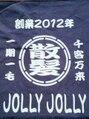 ジョリージョリー(JOLLY JOLLY)/志賀 真守