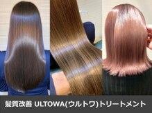 アグ ヘアー オニキス いわき泉町店(Agu hair onyx)の雰囲気(可愛いスタイルの宝庫。卓越した技術センスで最旬ヘアに変身★)
