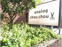 analog chou chou【アナログ シュシュ】