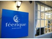 フェリーク ヘアサロン(Feerique hair salon)の雰囲気(宇治山田駅裏の丸二マンション1F.2F、青い看板が目印です!)