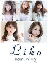 ヘアーリビング リコ 池袋西口店(hair living Liko)Liko Style
