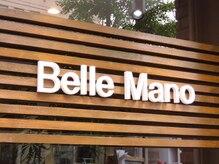ベルマーノ(Belle Mano)の雰囲気(6月OPEN★完全マンツーマンの小規模サロン)