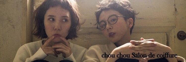 シュシュサロンドクワフュール(chouchou Salon de coiffure)のサロンヘッダー