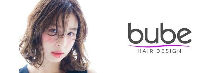 ブーベヘアーデザイン(bube hair design)のサロンヘッダー