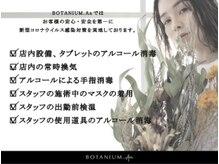 ボタニウム ドット アン(BOTANIUM.An)の雰囲気(感染症対策万全にし営業しております)