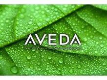 松山初! 最高級オーガニックブランド 『AVEDA』アヴェダをGRACEが取り扱う理由!