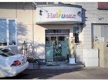 美容室ヘア マックス 鳥取店の雰囲気(アットホームなサロン。ご自宅にいる感覚でくつろいでください。)