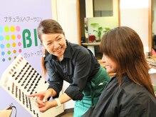 ビビ 東長崎店(BIBI)の雰囲気(プロのカラーリストのカウンセリングで希望のカラーチョイス♪)