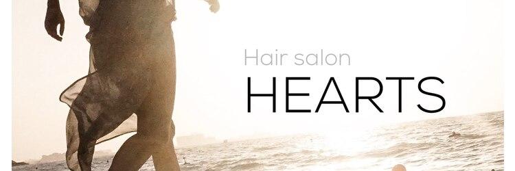 ヘアサロン ハーツ(hair salon HEARTS)のサロンヘッダー