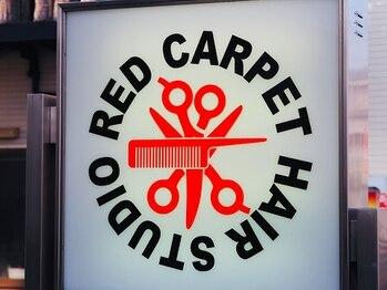 レッドカーペット(Red Carpet)の写真/《西浦和駅 徒歩5分》平日にお得にイメチェン♪土日よりも落ち着いた空間で、ゆったりとしたひと時を☆