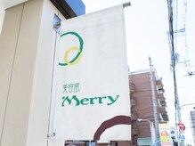 メリー(Merry)