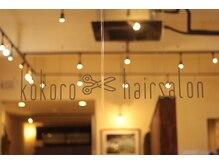 ココロ(kokoro)の雰囲気(19:00まで受け付けしております。)