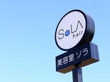 ソラヘアー(SOLA hair)の雰囲気(この看板を目印にご来店ください!)