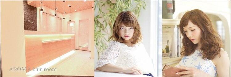 アロマ ヘアー ルーム 銀座店(AROMA hair room)のサロンヘッダー