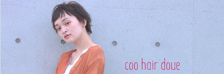 クーヘアードゥエ(COO hair doue)のサロンヘッダー