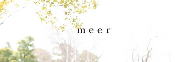 メーア(meer)のサロンヘッダー
