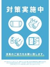 ※コロナウイルス感染予防対策について※