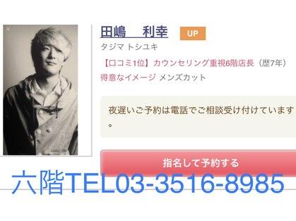 ヘアーモードキクチ 日本橋三越前店の写真