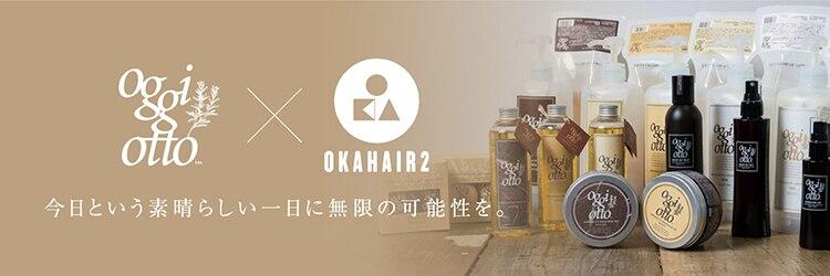 オカヘアー2(OKAHAIR2)のサロンヘッダー
