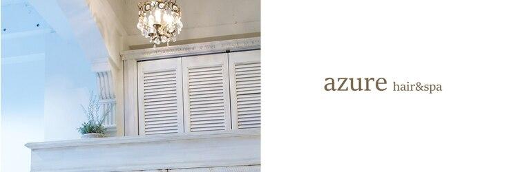 アズーア ヘアーアンドスパ(azure hair&spa)のサロンヘッダー