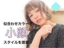 小顔カラーデザインが自慢☆女性目線で作る『カワイイ』が口コミ高評価!インナーカラー/髪質改善/白髪染め
