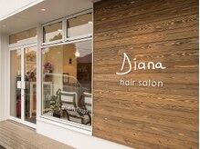 ディアーナ ヘアサロン(Diana hair salon)