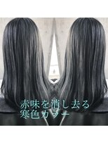 シキオ ヘアデザイン(SHIKIO HAIR DESIGN FUK)寒色カラー