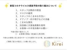 スマートカラー キレイ ベルヒル北野田店(kirei)の雰囲気(新型コロナウイルスの感染予防の取り組み)