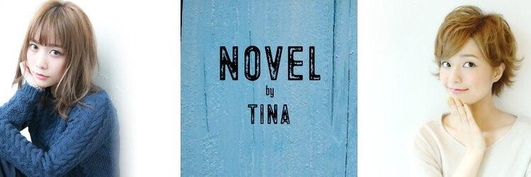 ノベルバイティナ(Novel by Tina)のサロンヘッダー