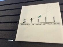 スティル still