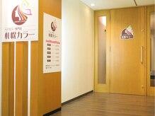 札幌カラー 南郷店
